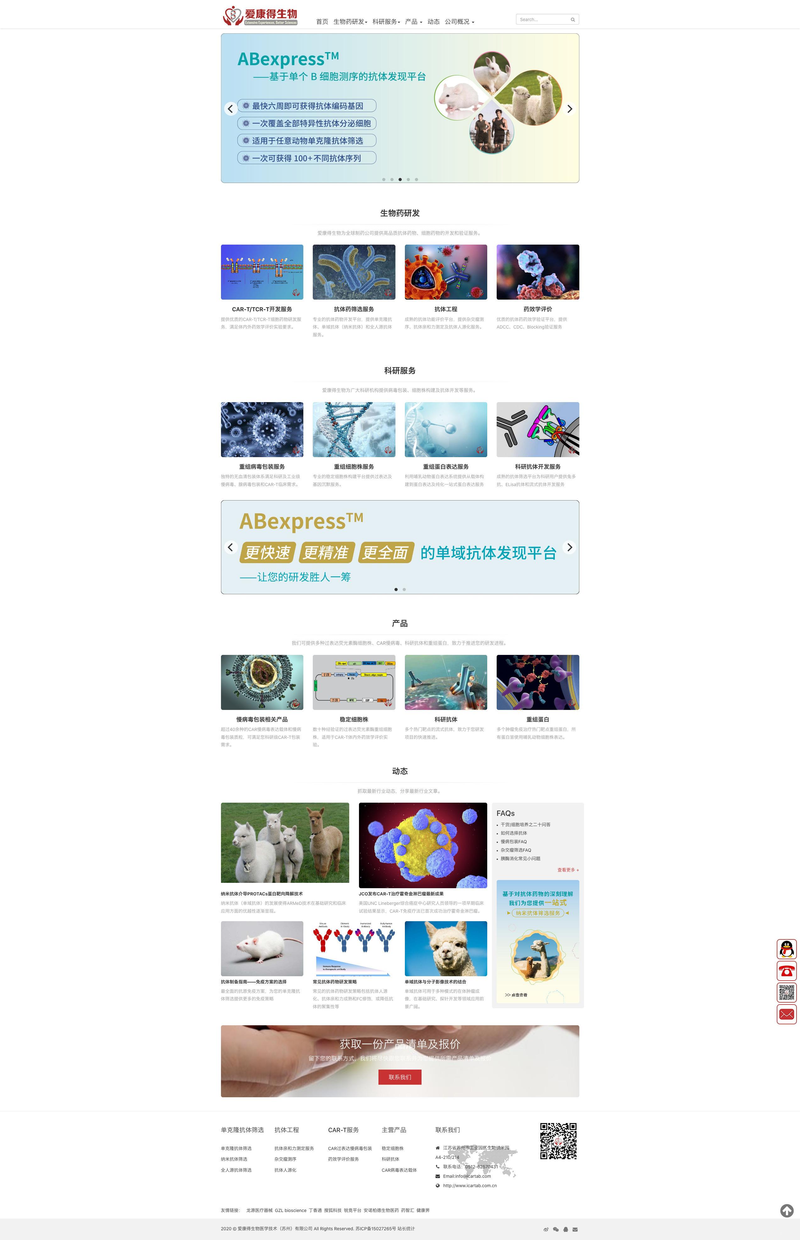 Screenshot_2020-08-24 爱康得生物医学技术(苏州)有限公司纳米抗体及CAR-T技术提供商 爱康得生物医学技术(苏州)有限公司(2).jpg