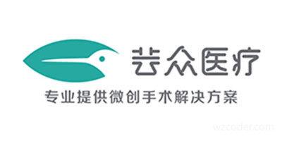 江苏芸众医疗科技有限公司