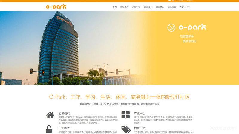 产业园区网站模板