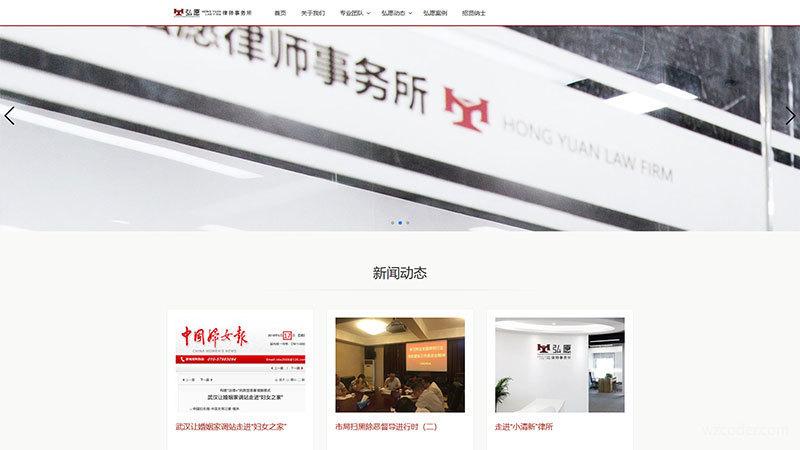 湖北弘愿律师事务所网站上线测试