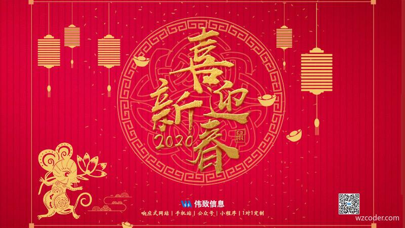 2020年春节放假通知(1月23日—2月10日)