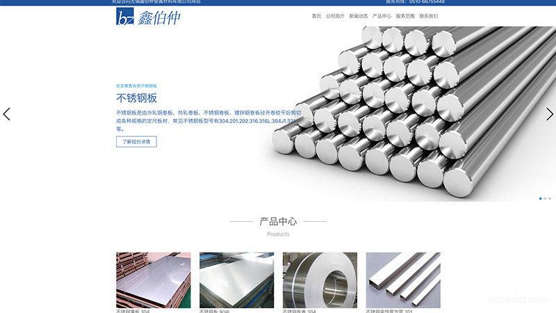 蓝色不锈钢企业网站模板