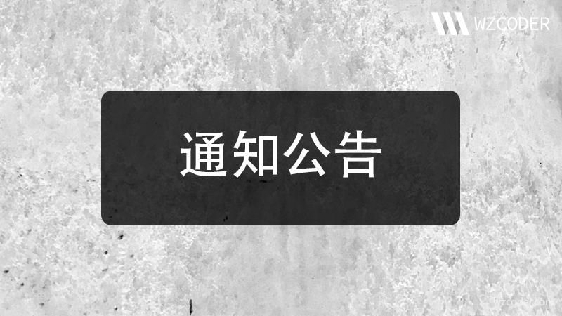 上海BGP多线机房整体搬迁通知