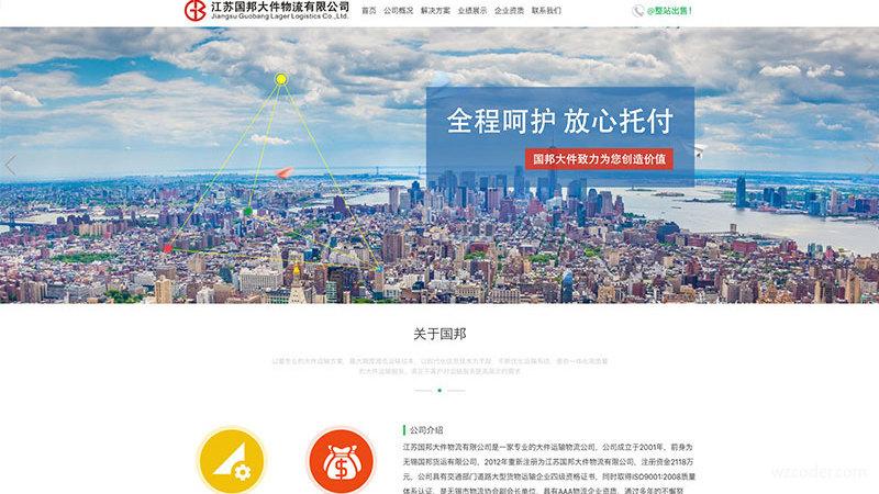 运输行业展示网站