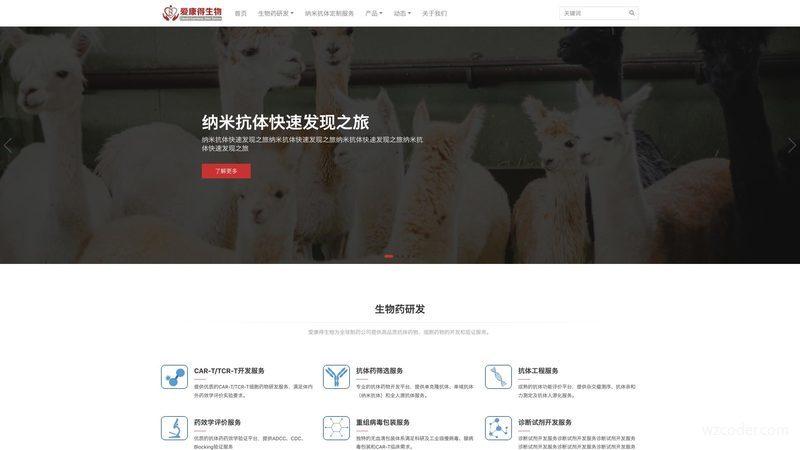 一个企业网站的蜕变——更新迭代