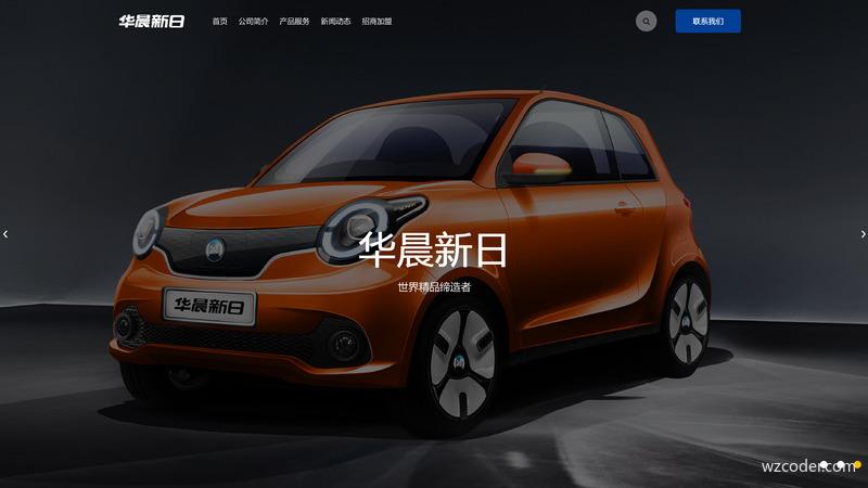 无锡首家自主品牌新能源汽车车企华晨新日官网同步上线