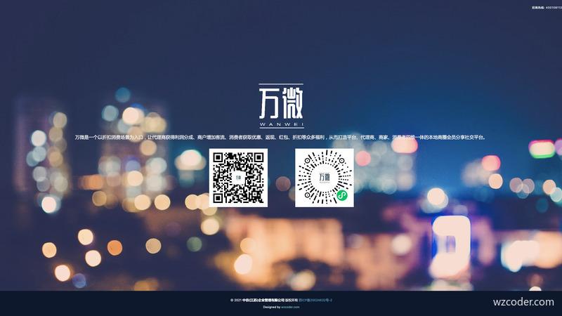单页面全屏响应式网站模板