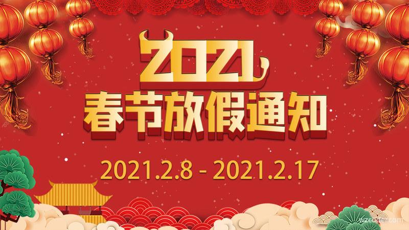 2021年春节放假通知(2月8日—2月17日)