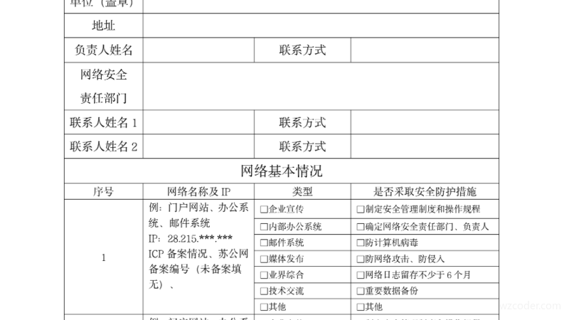 无锡市惠山区企业网站和信息系统网络安全表格填写的说明