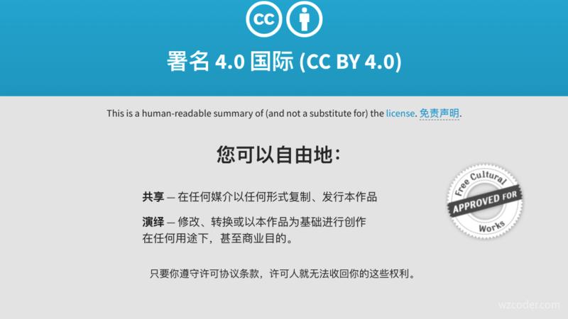 网站开发中图片素材的创作共用许可证